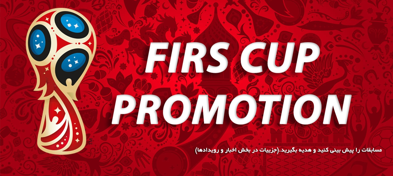 Firs Cup Promotion