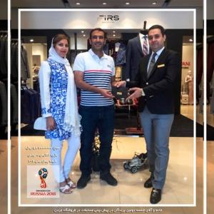 دومین برنده پروموشن جام جهانی