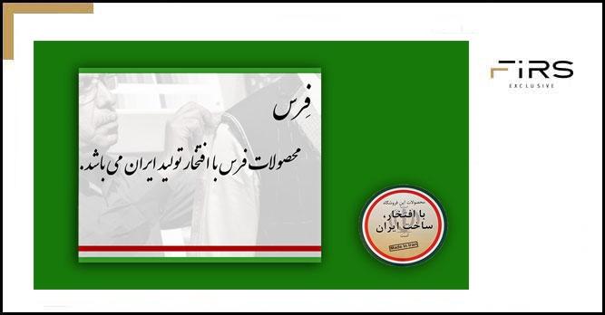 با افتخار تولید ایران